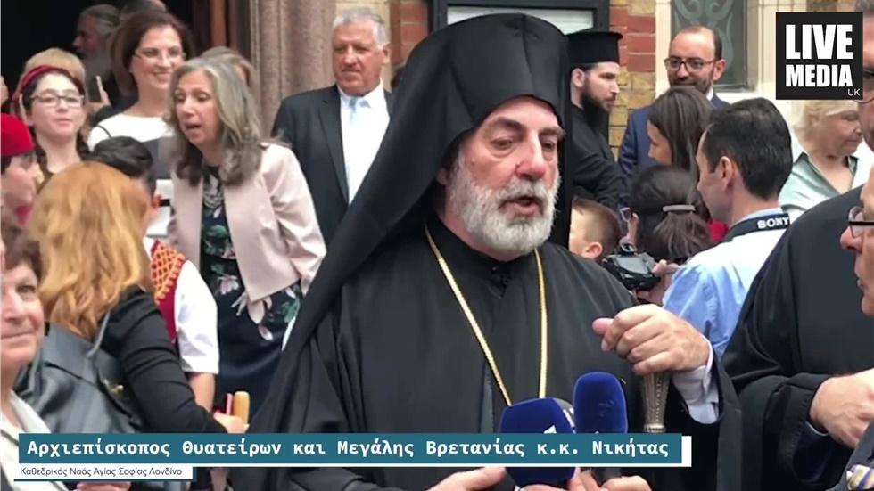 Δηλώσεις Αρχιεπισκόπου Θυατείρων και Μεγάλης Βρετανίας κ.κ. Νικήτα,...