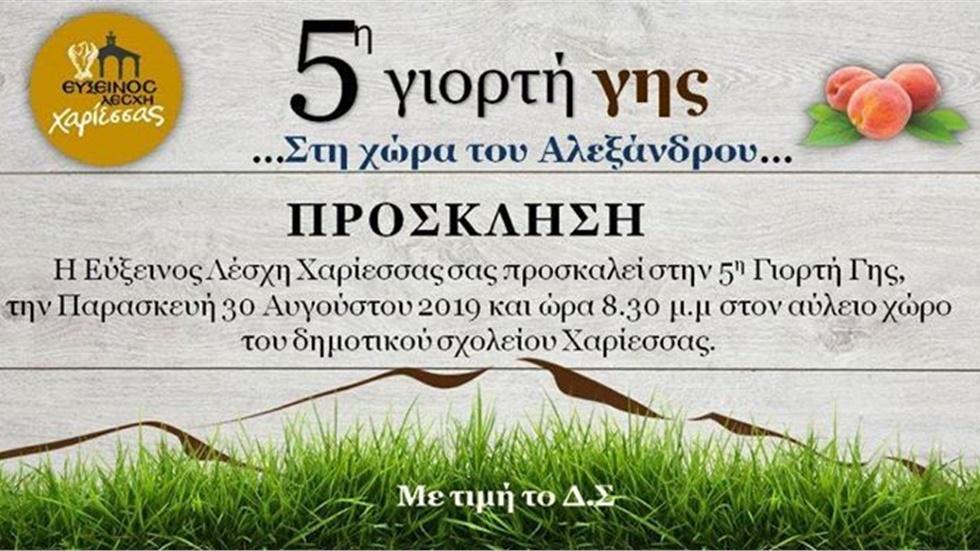 5η Γιορτή Γης από την Εύξεινο Λέσχη Χαρίεσσας  Η Εύξεινος Λέσχη...