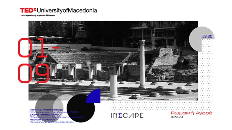 Inscape: Η εμπειρία TEDx στην Ρωμαϊκή Αγορά