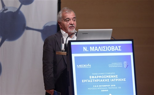 Πανελλήνιο Συνέδριο Εφαρμοσμένης Εργαστηριακής Ιατρικής