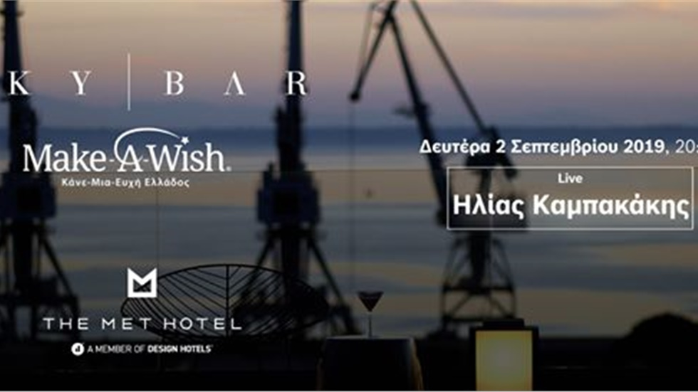 Ένα Καλοκαιρινό Πάρτι αφιερωμένο στις ευχές, για το Make-A-Wish...