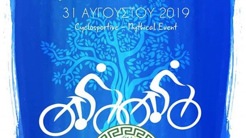 """3rd TOUR OF DAPHNE- The Divine Ride!""   Η «CyclingHellas» και..."