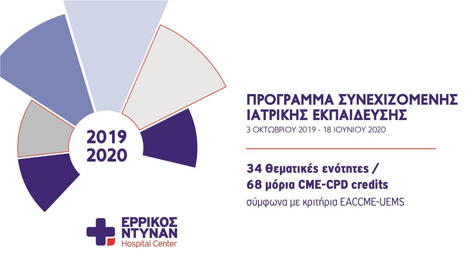 Training Educational Seminars 2019-2020