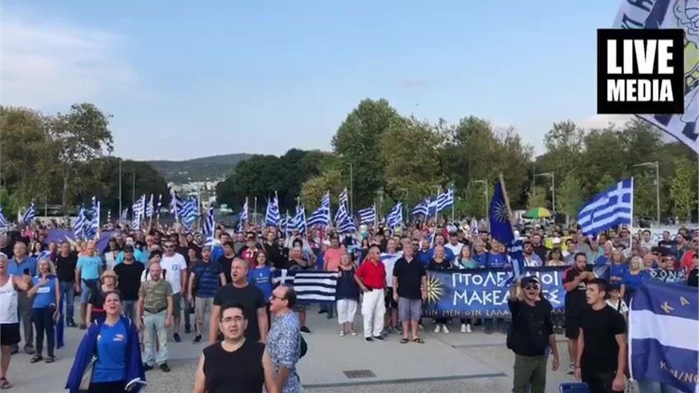 ΔΕΘ: Η συγκέντρωση διαμαρτυρίας για την Μακεδονία λίγο πριν από την ομιλία του Πρωθυπουργού