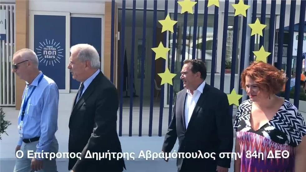 Ο Δημήτρης Αβραμόπουλος στη ΔΕΘ