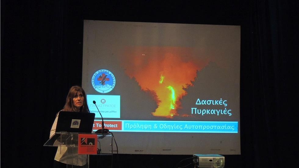 Εκπαιδευτική εκδήλωση στη Θεσσαλονίκη για προστασία από φυσικές καταστροφές