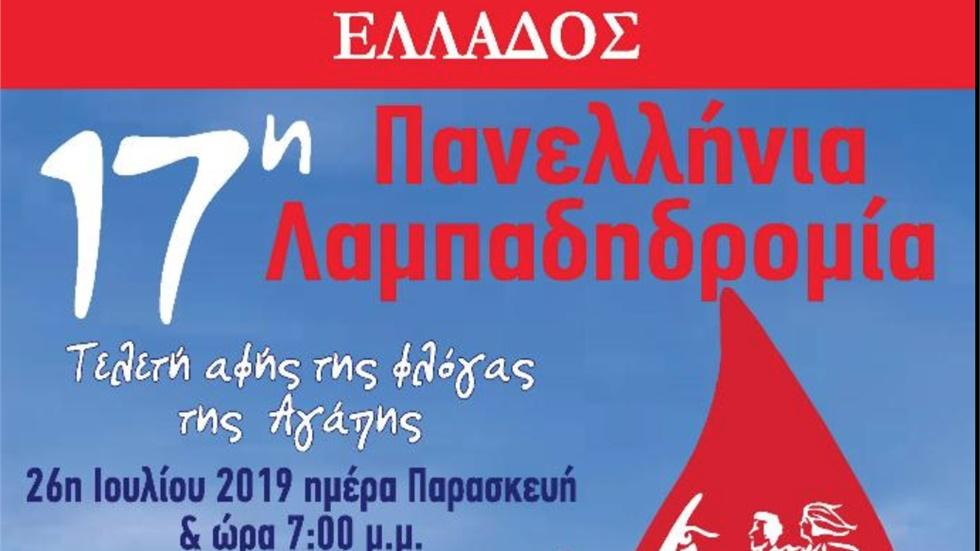 Η 17η Πανελλήνια Λαμπαδηδρομία Συλλόγων και Φορέων Εθελοντών Αιμοδοτών στην ΠΚΜ