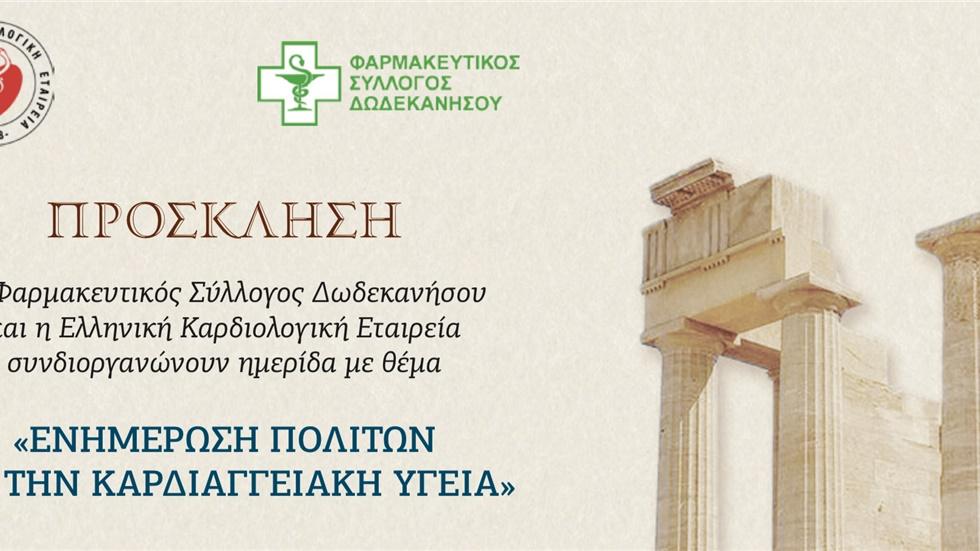 Κοινωνικές δράσεις της Ελληνικής Καρδιολογικής Εταιρείας και του Φαρμακευτικού Συλλόγου Δωδεκανήσου  σε Ρόδο και Καστελόριζο