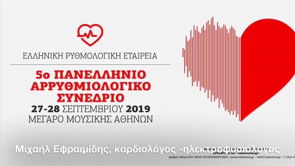 Για το 5ο Πανελλήνιο Αρρυθμιολογικό Συνέδριο της Ελληνικής Ρυθμολογικής...