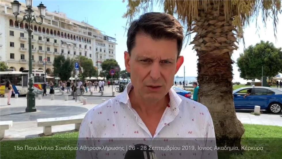 Χ. Παπαδόπουλος / Επίκουρος Καθηγητής Καρδιολογίας ΑΠΘ, Γ΄ Πανεπιστημιακή...