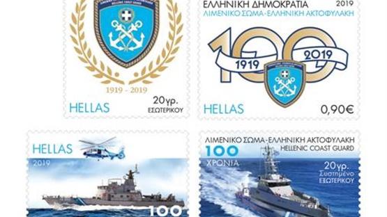 Αναμνηστική σειρά γραμματοσήμων για τα 100 χρόνια του Λιμενικού...