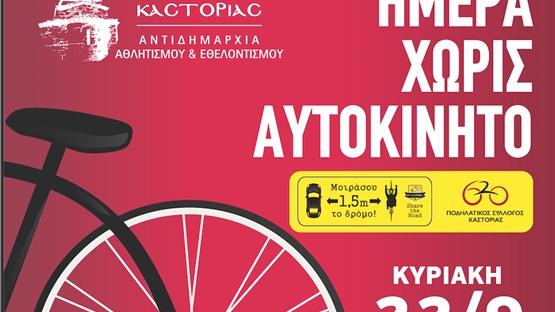 Δράσεις του Δήμου Καστοριάς για την Παγκόσμια Ημέρα Χωρίς Αυτοκίνητο