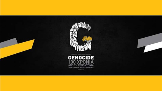 Βιβλίο για τη Γενοκτονία των Ποντίων σε 100 πανεπιστημιακές βιβλιοθήκες...