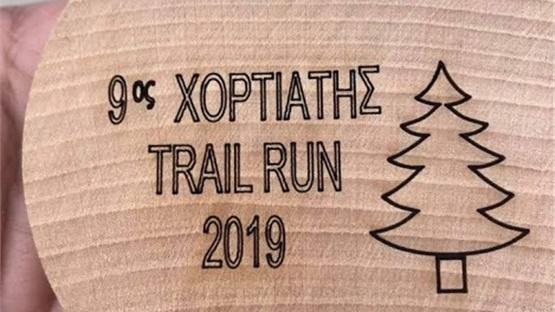10ος Επετειακός Χορτιάτης Trail Run 2020