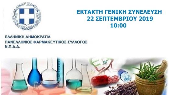Έκτακτη Γενική Συνέλευση - Πανελλήνιος Φαρμακευτικός Σύλλογος...
