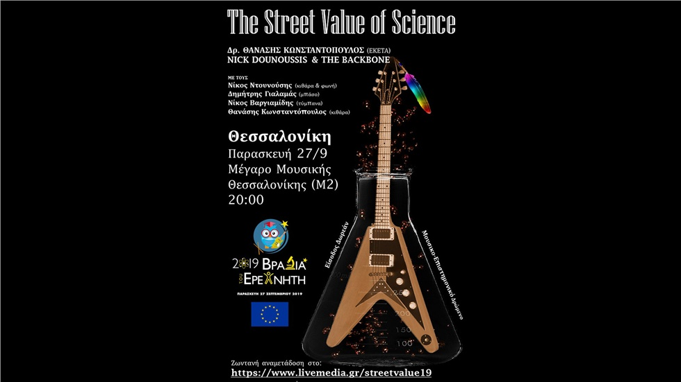 Events | «The Street Value of Science» | Βραδιά του Ερευνητή