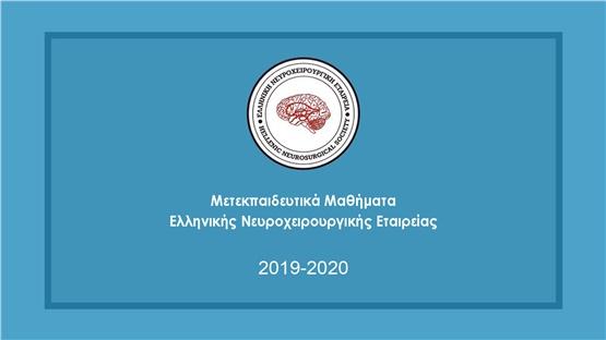 Γναθοπροσωπικές Κακώσεις / ΕΝΧΕ | Μετεκπαιδευτικά Μαθήματα 2019-2020