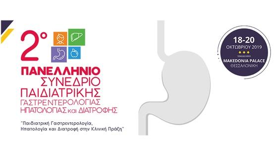 2ο Πανελλήνιο Συνέδριο Παιδιατρικής Γαστρεντερολογίας, Ηπατολογίας...