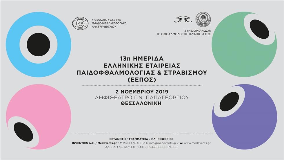 Congresses | 13η Ημερίδα Ελληνικής Εταιρείας Παιδοφθαλμολογίας & Στραβισμού (ΕΕΠΟΣ)