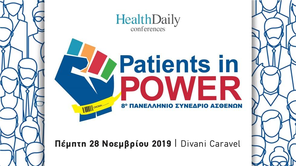 Congresses | Patients in power | 8ο Πανελλήνιο Συνέδριο Ασθενών