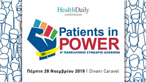 Patients in power | 8th Greek Patient's Conference