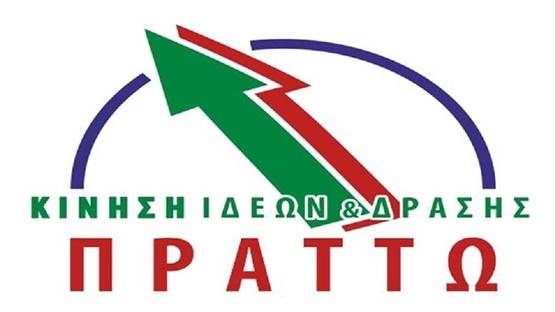 Πράττω: Να προσμετράται στο εκλογικό αποτέλεσμα η ψήφος των Ελλήνων...