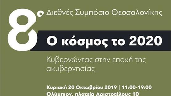 Ο Κυριάκος Μητσοτάκης στο Συμπόσιο Θεσσαλονίκης της ΠΕΕΒΕ