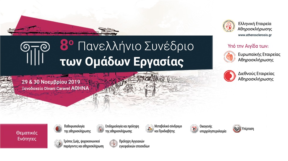 8th Panhellenic Congress of the Working Groups of the Hellenic...