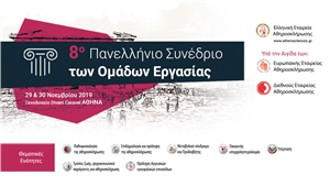 8th Panhellenic Congress of the Working Groups of the Hellenic Atherosclerosis Society