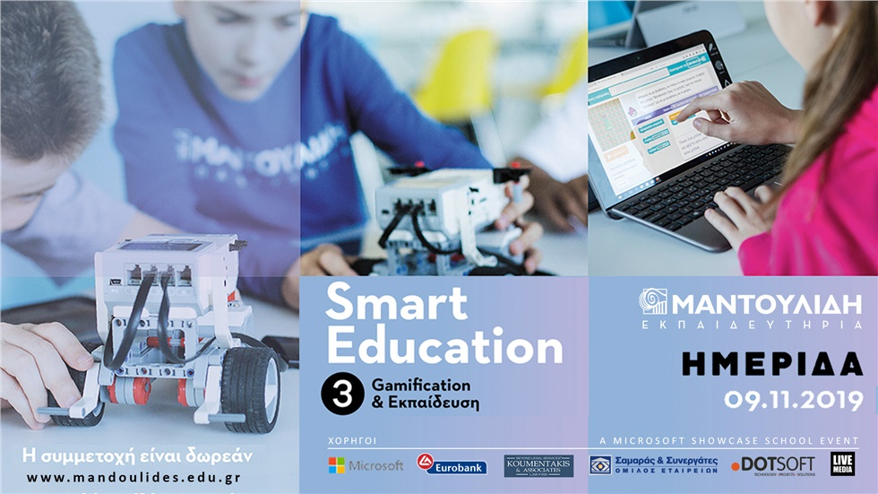 Events | Smart Education