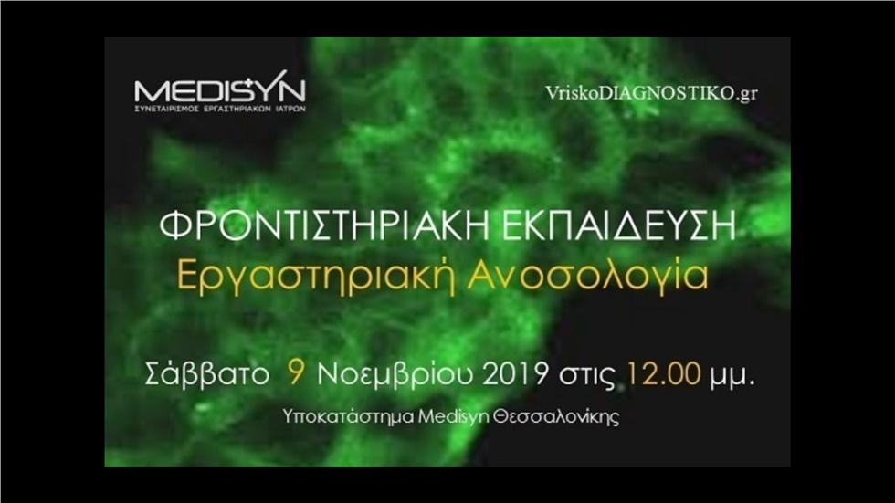 Courses | Φροντιστηριακή Εκπαίδευση, Medisyn Θεσσαλονίκης