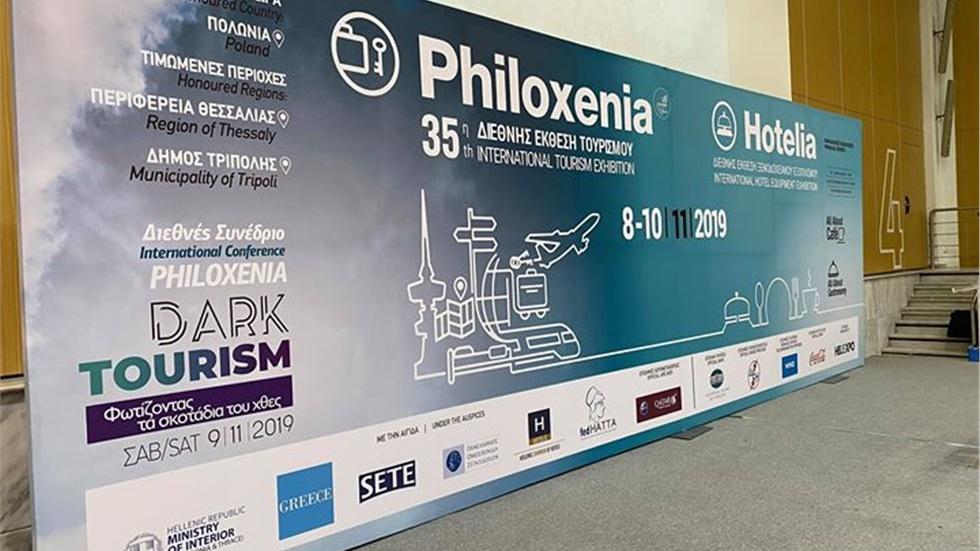 35η Διεθνή Έκθεση Τουρισμού Philoxenia και Hotelia