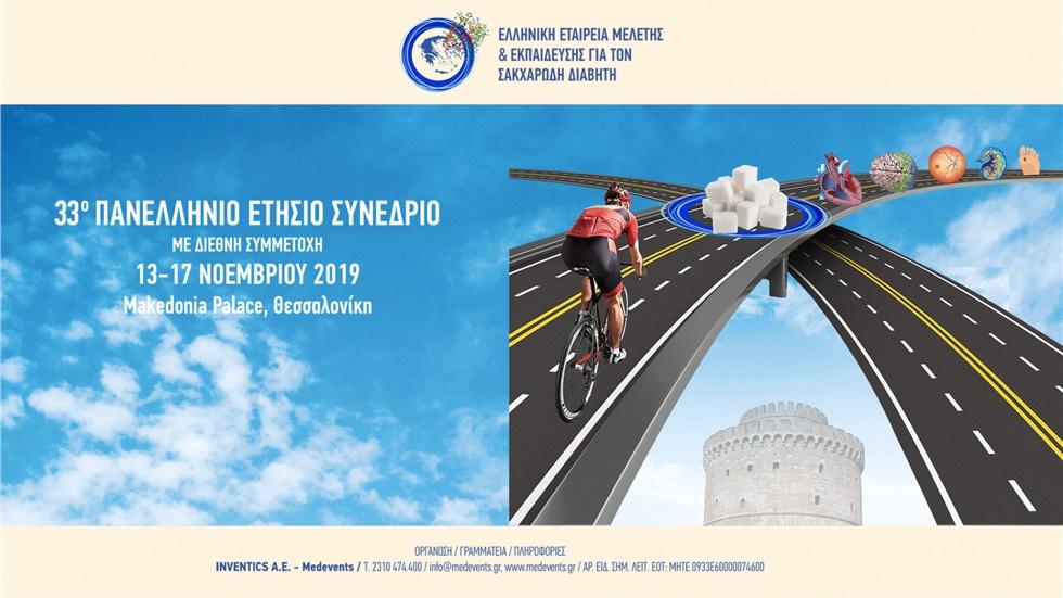 33ο Πανελλήνιο Ετήσιο Συνέδριο της Ελληνικής Εταιρείας Μελέτης...