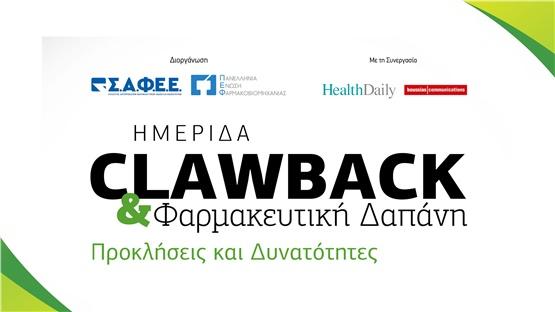 Clawback & Φαρμακευτική Δαπάνη Προκλήσεις & Δυνατότητες