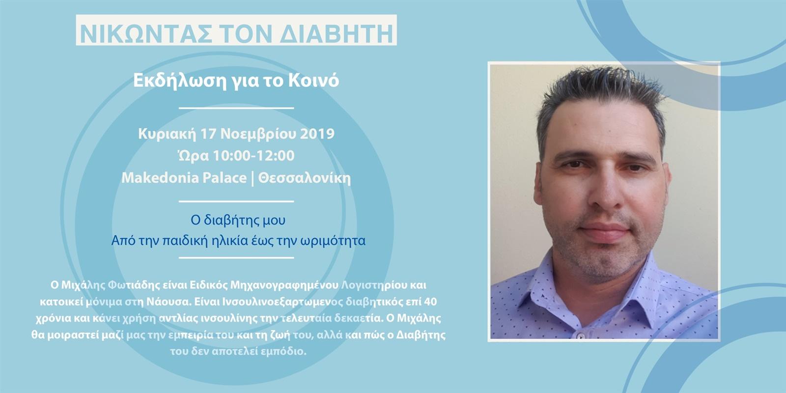 Νικώντας τον Διαβήτη! 33ο Πανελλήνιο Συνέδριο της Ελληνικής Εταιρείας Μελέτης & Εκπαίδευσης για τον Σακχαρώδη Διαβήτη