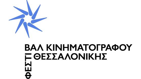 Οι νικητές των βραβείων του 60ου Φεστιβάλ Κινηματογράφου Θεσσαλονίκης