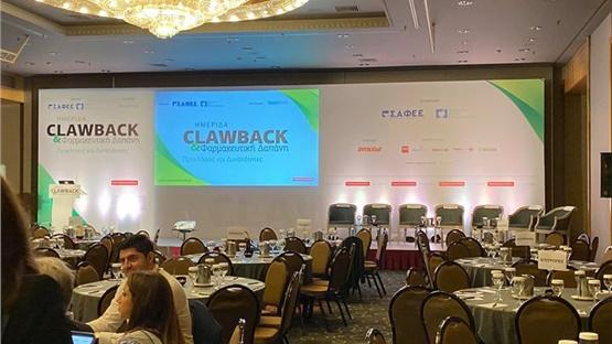 Clawback & Φαρμακευτική Δαπάνη Προκλήσεις & Δυνατότητες. Σε λίγο...