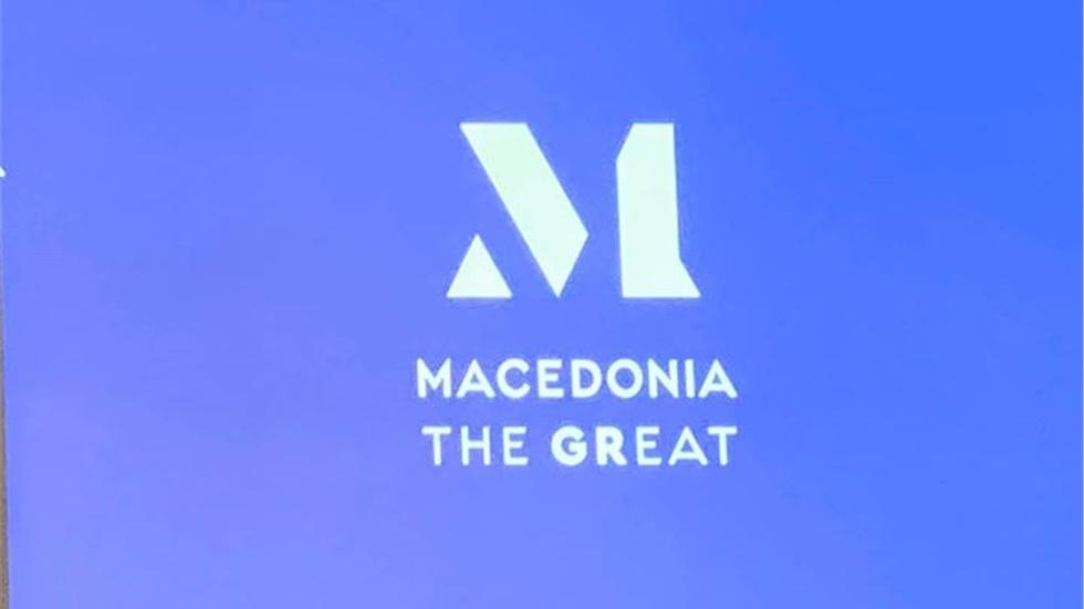 Αυτό είναι το νέο εμπορικό σήμα των Μακεδονικών προϊόντων