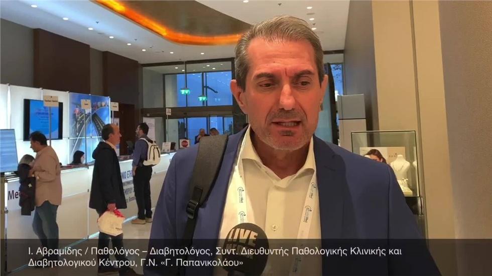Ι. Αβραμίδης / Παθολόγος – Διαβητολόγος, Συντ. Διευθυντής Παθολογικής...