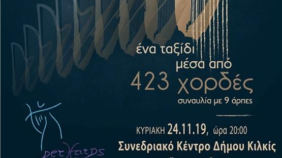 «Ένα ταξίδι μέσα από 423 χορδές» - Συναυλία με 9 άρπες στο Κιλκίς