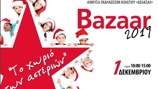 Φιλανθρωπικό bazaar για τη στήριξη του Συλλόγου «Αχτίδα», Συλλόγου...