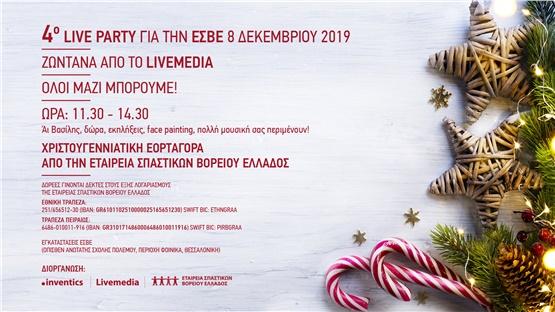 4ο Live Party για την ΕΣΒΕ