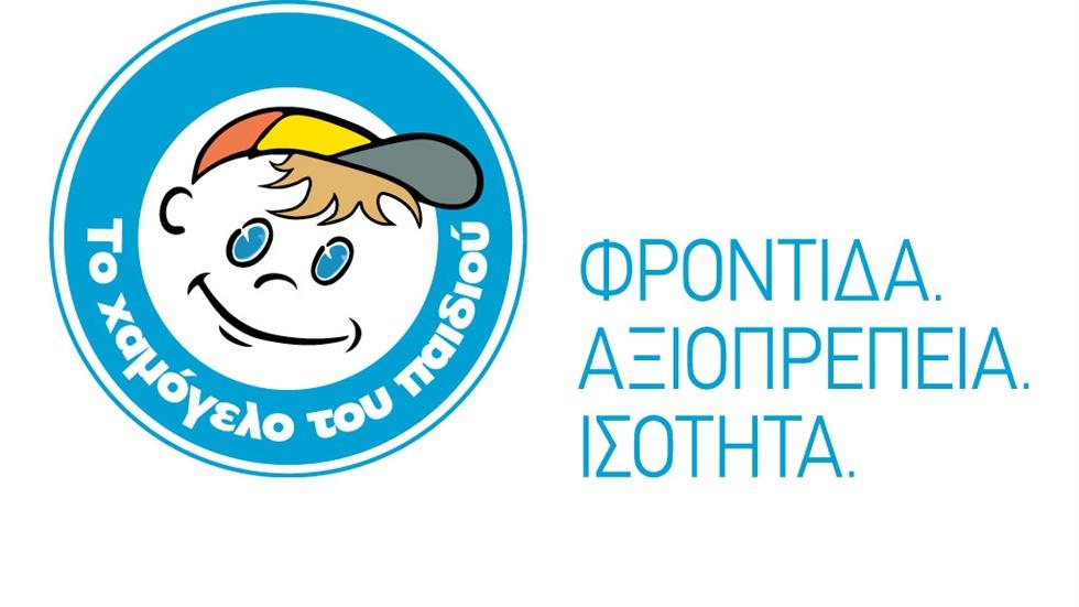 Χαμόγελο του Παιδιού - YouSmile: Οι προτάσεις των παιδιών για...