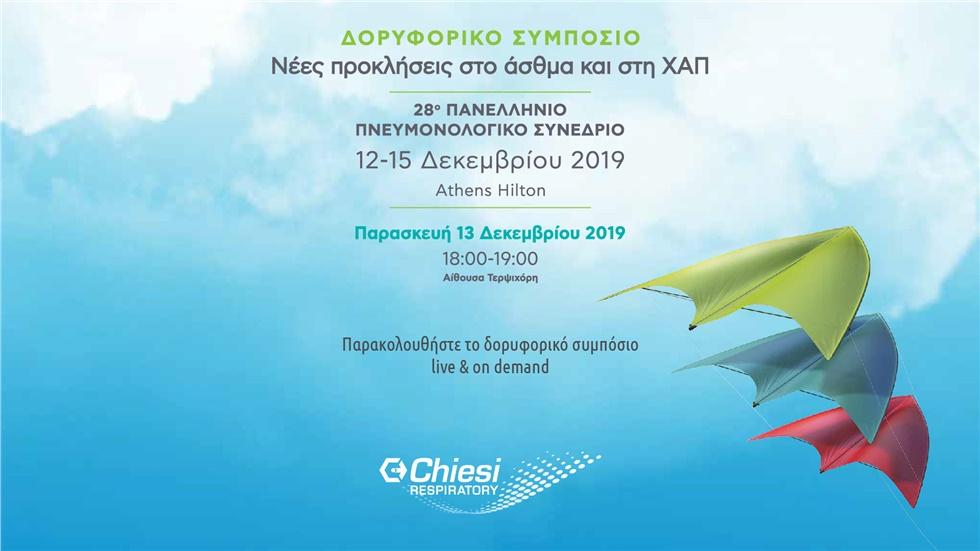 Congresses | Chiesi Hellas