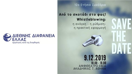12o Ετήσιο Συνέδριο Διεθνούς Διαφάνειας Ελλάδας