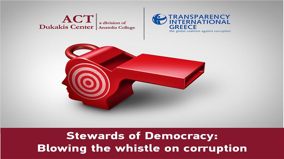Εκδήλωση με θέμα «Whistleblowers:  Καταγγέλλοντας τη Διαφθορά» στις 11 Δεκεμβρίου