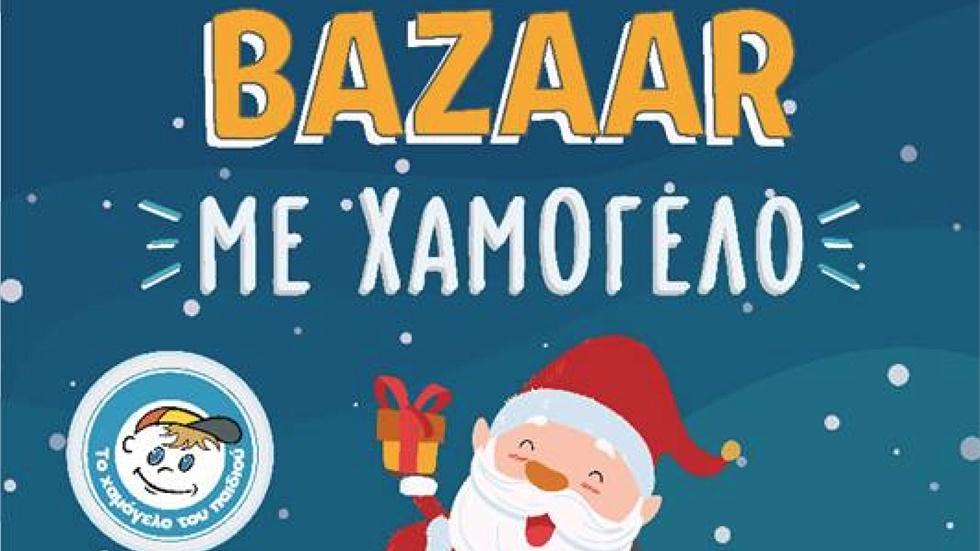 Χριστουγεννιάτικο Bazaar με χαμόγελο στην Τεχνόπολη Θεσσαλονίκης