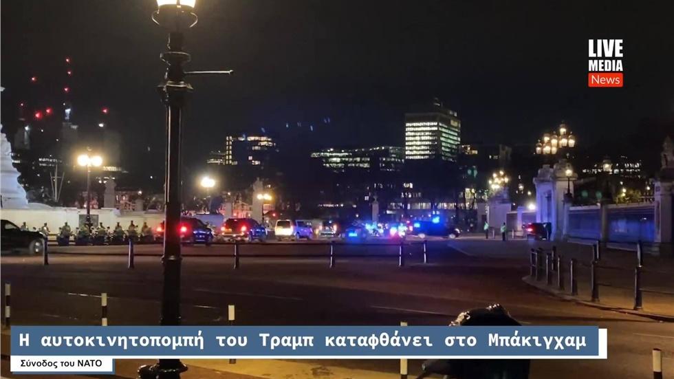 Σύνοδος ΝΑΤΟ, Λονδίνο: Η μεγάλη αυτοκινητοπομπή του Τραμ καταφθάνει...