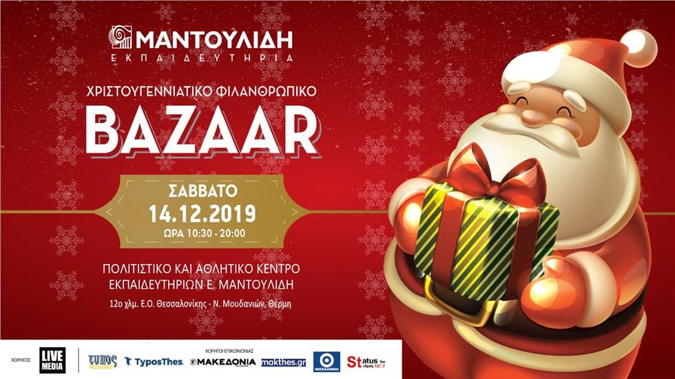 Χριστουγεννιάτικο Φιλανθρωπικό Bazaar 2019 Εκπαιδευτηρίων Ε....