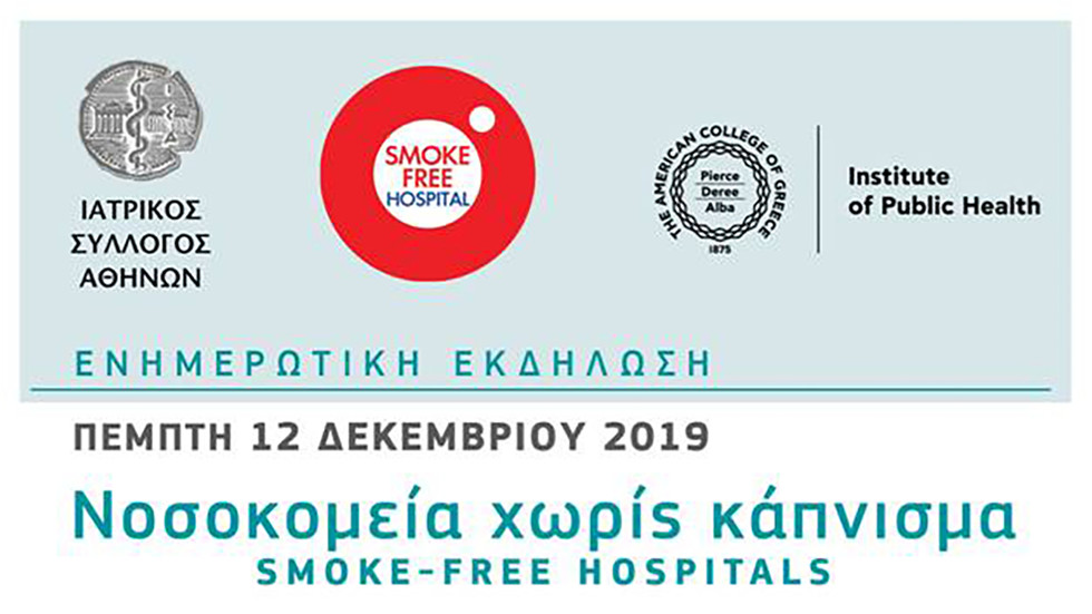 Events | Smoke free Hospitals